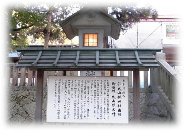 大山祇神社.JPG