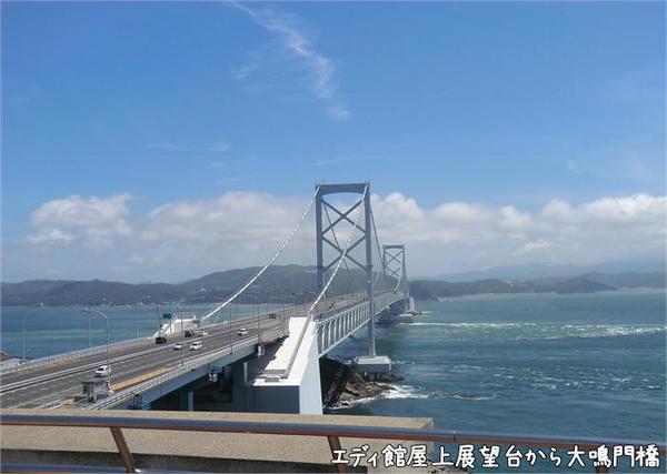 大鳴門橋.JPEG