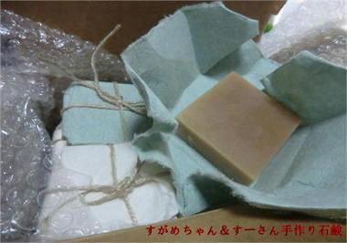 石鹸.JPG