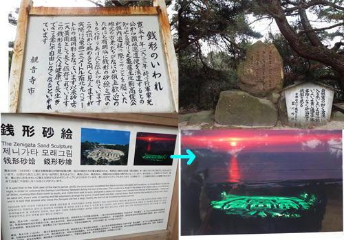 砂絵説明.JPG