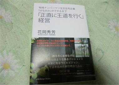 社長の本.JPG