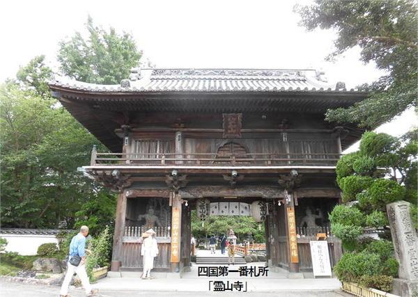 霊山寺.JPG